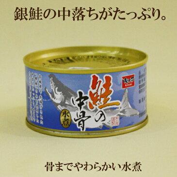 ●【木の屋】【鮭の中骨水煮】180g(固形量110g)鮭缶詰 銀鮭