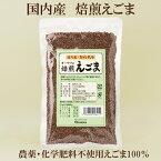 ●オーサワ 焙煎えごま 100g 農薬・化学肥料不使用えごま100% 特別焙煎