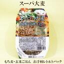 24個セット●スーパー大麦もち麦・玄米ごはん150g×24スーパー大麦バーリーマックス15%配合レトルトパック山形県産特別栽培米つや姫玄米使用
