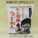 10個セット●桜井食品 ベジタリアンのとんこつ風らーめん 106g(めん92g)×10とんこつラーメン インスタントラーメン ベジタリアン 無かんすい麺