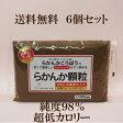 ●6個セット【羅漢果顆粒】【らかんか】 500g 送料無料 ○沖縄・離島は別途料金がかかります。