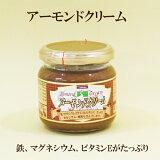 6個セット●三育 アーモンドクリーム 150g×6 香ばしいアーモンドクリーム アーモンド 自然食品