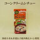 10個セット●創健社 コーンクリームシチュー 115g×10こだわり クリームシチュー 売れ筋 シチュールウ 自然食品