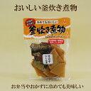 サプリエ〜自然食品・サプリ・水素で買える「●【釜炊き煮物】恵味や 115g 【竹の子とにしんのうま煮】」の画像です。価格は297円になります。
