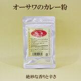 5個セット●オーサワジャパン カレー粉 20g×5 オーサワ カレー粉 厳選した14種類のスパイスをブレンド