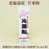 ●北海道 契約栽培の片栗粉 200g 純度の高い馬鈴薯でんぷん かたくり粉