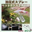 ●【富士商】【加圧式スプレー】ロングノズル付き ※お色:ピンクまたはグ...