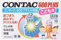 【第(2)類医薬品】コンタック600プラス小児用 10cp