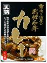 岐阜県産の黒毛和牛を野菜とで、じっくり煮込んだ本格カレー飛騨和牛カレー 【中辛口】 200g