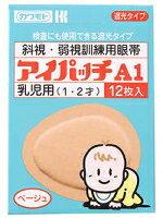 【合算3150円で送料無料】カワモト アイパッチA1 ベージュ 1,2才乳児用 12枚