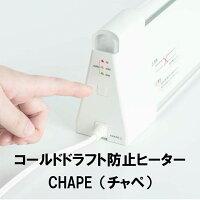 コールドドラフト防止ヒーター CHAPE CDH109100-C 横幅1095mm 暖房 エコ 省エネ