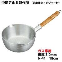 中尾アルミ製作所打出厚板雪平鍋研磨仕上メジャー付アルミ鍋18cmN-41片手鍋国産