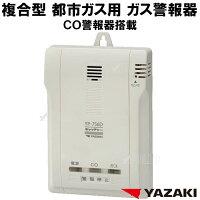 都市ガス ガス警報器 CO警報器 YP-756D 新品 電源コード2.5m 矢崎 ガス漏れ 警報器 一酸化炭素 CO