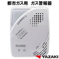 都市ガス警報器YF-814矢崎ガス警報器日本製都市ガス用ガス漏れ警報器YF81413A12A新品電源タイプ