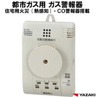 都市ガス ガス警報器 CO警報器 火災警報器(熱感知)YP-776 新品 電源コード2.5m 矢崎 ガス漏れ 警報器 都市ガス警報器