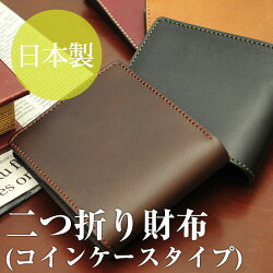 【送料無料】二つ折り財布(コインケース付き)