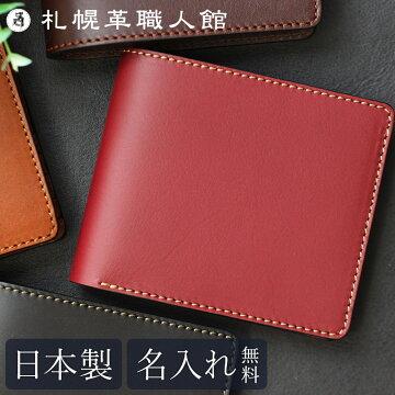 札幌革職人館二つ折り財布小銭入れなし