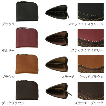 札幌革職人館L型ファスナー財布