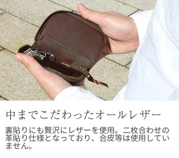 札幌革職人館ラウンドファスナーキーケース