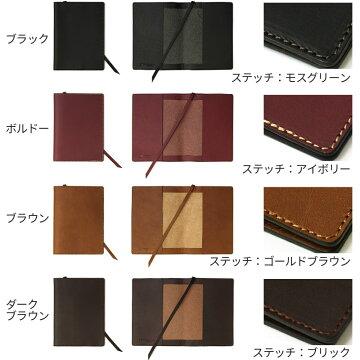 札幌革職人館ブックカバー文庫本サイズ