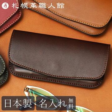 札幌革職人館メガネケース