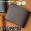【送料無料 名入れ無料】 札幌革職人館 二つ折り財布 コインケース付き...