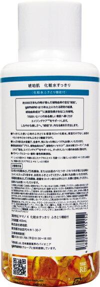 【作成中】琥珀肌化粧水すっきり450mlふきとり化粧水大容量スキンケア