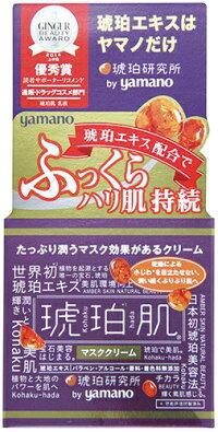 琥珀肌 マスククリーム 50g 世界初 新規美容成分  琥珀 エキス コラーゲン プラセンタ セラミド ・大豆エキス 美容 パウダー ハリ 潤い クリーム マスク