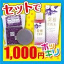1000円ポッキリ 紫根化粧水 100ml 紫根石鹸 100 g紫根エ...
