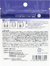 ハトムギポイントフェイスマスク10枚5個セットネコポス送料無料肌ハトムギアルガンオイル黒真珠潤いケアポイント美容フェイスマスク乾燥1000円ポッキリ