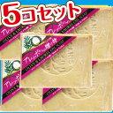 アレッポからの贈り物 ローレル 190g 5個セット オリーブ ローレル オイル オレイン酸 乾燥 敏感肌 石鹸 手作り 自然