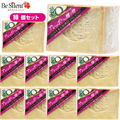 アレッポからの贈り物 ローレル 190g 10個セット オリーブ ローレル オイル オレイン酸 乾燥 敏感肌 石鹸 手作り 自然
