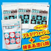 家庭用ソーダアルカリウォッシュ3kg3個セット酸素系漂白剤プレゼント