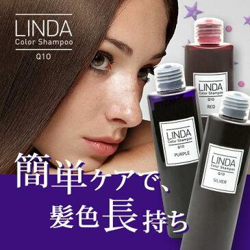 リンダカラーケアシャンプーQ10 LINDA リンダ カラーシャンプー カラー 紫シャンプー シャンプー カラーシャンプー 毛染めシャンプー 毛染め 毛染め ムラシャン ムラシャンプー 紫シャンプー