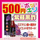 紫蘇黒酢 2倍濃縮タイプ 720ml 500円ポッキリ 訳あり パッケージ汚れ 期限短め