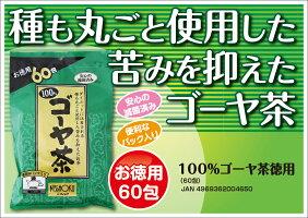 《作成中》100%ゴーヤ茶徳用2g×60包5個セットゴーヤ茶