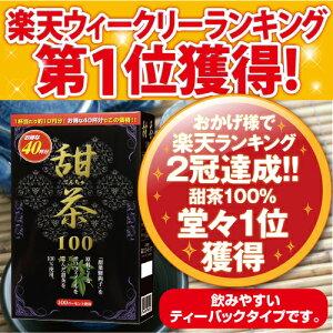 大好評♪【ウィークリーランキング甜茶部門第一位!】花粉時期に!★特別3個セット★『甜茶100%…