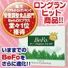 『BeFoDXプラス』3g×20包