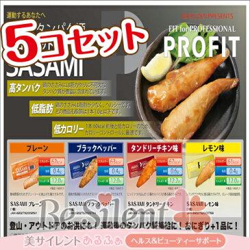 SASAMI 5本セット ササミ プレーン味orブラックペッパー味orタンドリーチキン味orレモン味ささみ ささ身 運動 タンパク質 鶏ささみ 高タンパク 低脂肪 低カロリー