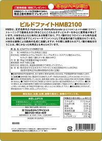ビルドファイトHMB2100大容量パック240粒新商品ネコポス送料無料プロテインアルギニンビルドボディビルドファイトHMBビルドファイトプロテインアルギニンビルドファイトHMBHMBサプリサプリ240粒