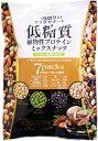 低糖質ミックスナッツ 23g×7袋 低糖質 食塩不使用 ナッツ ダイエット 健康食品