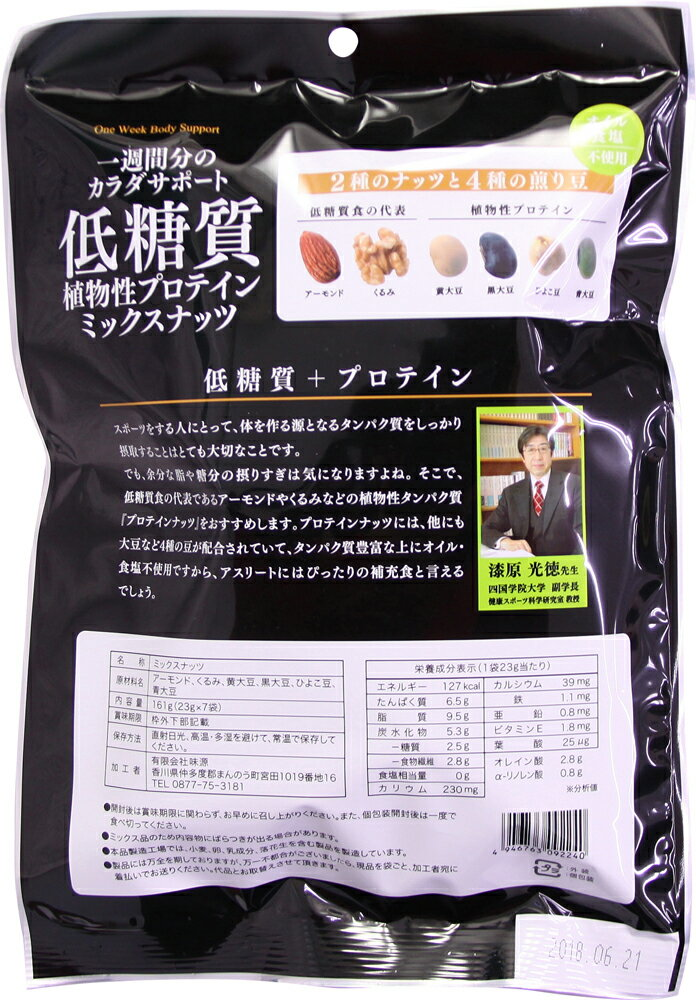 低糖質ミックスナッツ 23g×7袋 5個セット 低糖質 食塩不使用 ナッツ ダイエット 健康食品