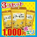 ハニーバターアーモンド 85g 3個セット 1000円ポッキリ アーモ...