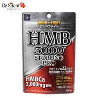 ビルドファイトHMB3000ストロング150粒新商品ネコポス送料無料プロテインアルギニンビルドボディビルドファイトHMBビルドファイトプロテインアルギニンビルドファイトHMBHMBサプリサプリ