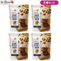 低糖質ロカボクッキー10枚2枚×5袋4個セットあす楽対応