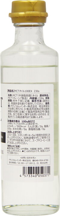 MCTオイル100EX230gナチュラルレインボーバイオセーフ中鎖脂肪酸100%1000円ポッキリダイエットオイルダイエットMCT