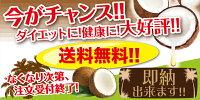 『ココナッツオイル100%カプセル60粒』