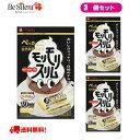 黒モリモリスリム 茶5.5gx10包 3個セット植物発酵物 ハーブ お茶 スリム ダイエット サポート スッキリハーブ健康本舗 送料無料
