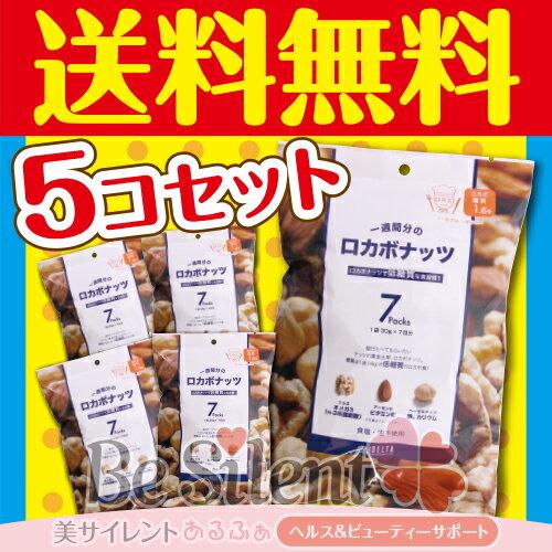ロカボナッツ(7袋入) 210g 5個セット 送料無料ミックスナッツ ナッツ ロカボ 低糖質