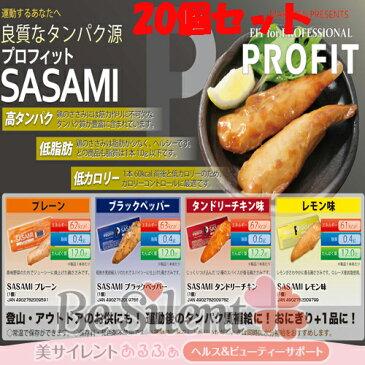 SASAMI 20本セット ササミ プレーン味orブラックペッパー味orタンドリーチキン味orレモン味ささみ ささ身 運動 タンパク質 鶏ささみ 高タンパク 低脂肪 低カロリー